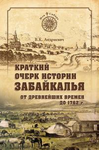 Андриевич, Владимир  - Краткий очерк истории Забайкалья. От древнейших времен до 1762 г.