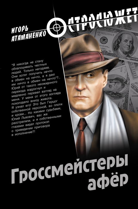 Игорь Атаманенко Гроссмейстеры афер атаманенко и лицензия на вербовку