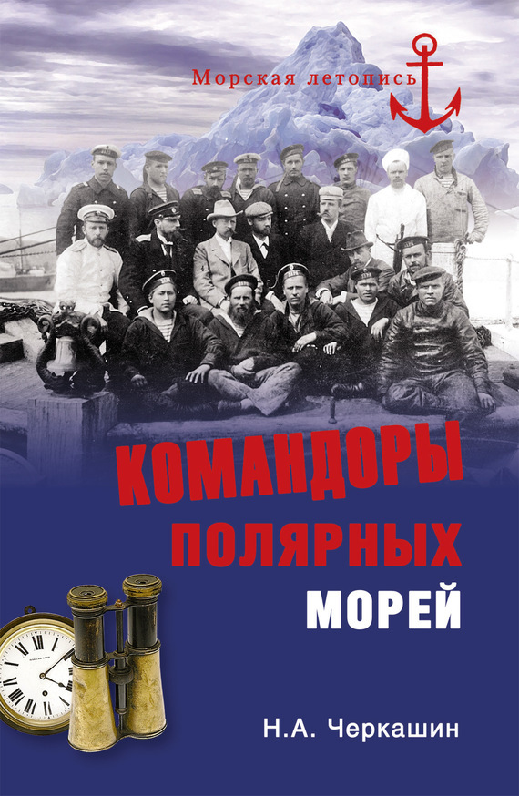 Николай Черкашин Командоры полярных морей черкашин н командоры полярных морей