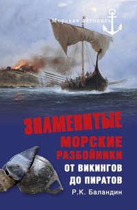 Баландин, Рудольф  - Знаменитые морские разбойники. От викингов до пиратов