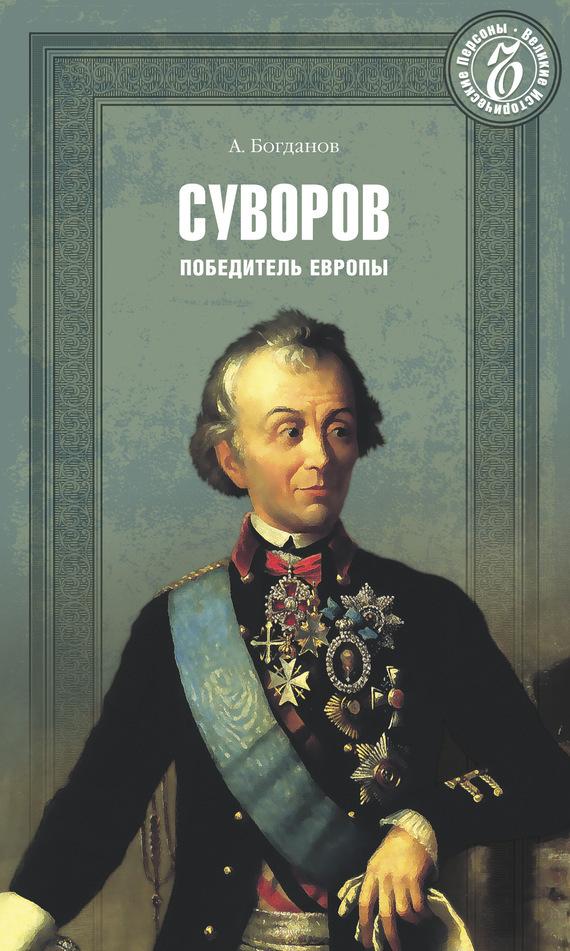 бесплатно книгу Андрей Богданов скачать с сайта