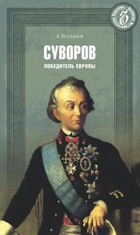 Богданов, Андрей  - Суворов. Победитель Европы