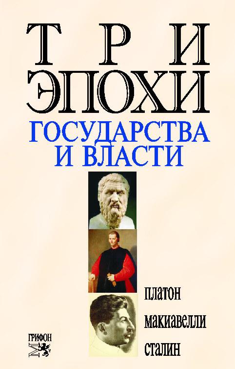 яркий рассказ в книге Никколо Макиавелли