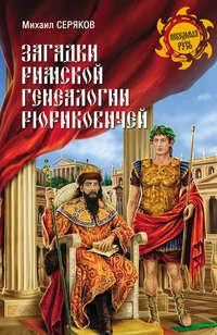 Серяков, Михаил  - Загадки римской генеалогии Рюриковичей