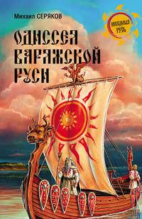 Серяков, Михаил  - Одиссея варяжской Руси