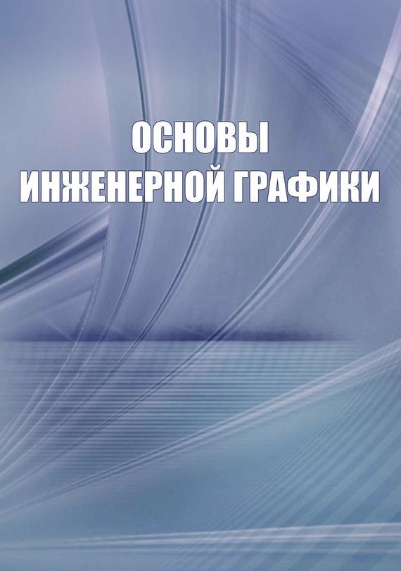 Олег Георгиевский Основы инженерной графики. Справочное пособие