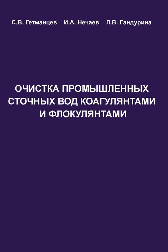 С. В. Гетманцев Очистка производственных сточных вод коагулянтами и флокулянтами