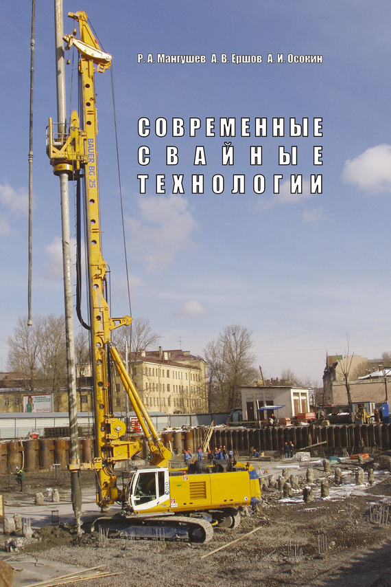 Р. А. Мангушев Современные свайные технологии. Учебное пособие