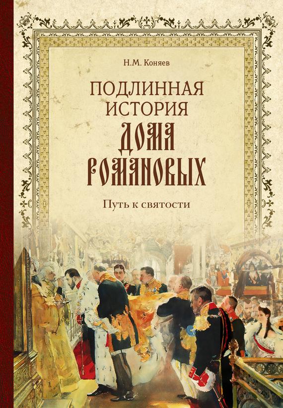 Николай Коняев Подлинная история Дома Романовых. Путь к святости дом романовых