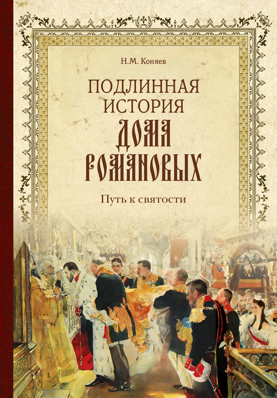 Скачать книгу fb2 подлинная история дома романовых