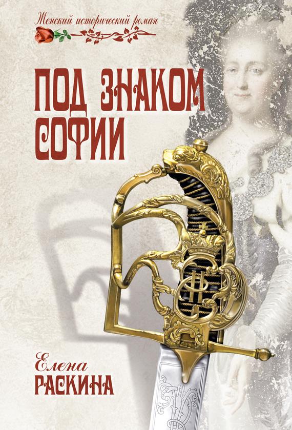 захватывающий сюжет в книге Елена Раскина