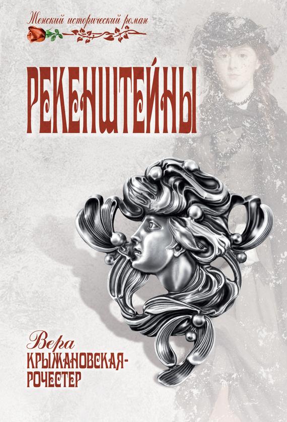 Вера Ивановна Крыжановская-Рочестер Рекенштейны книги эксмо родовое проклятие