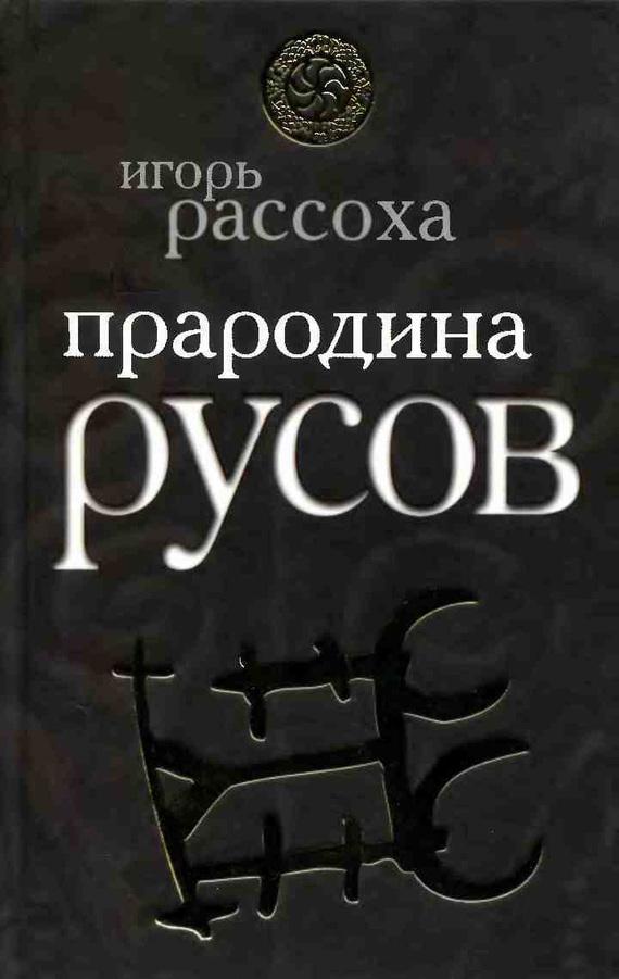Игорь Рассоха Прародина русов чартер для всех