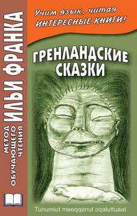 Отсутствует - Гренландские сказки / Tunumiut meeqqanut oqaluttuaat