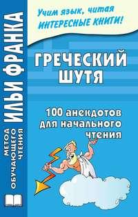 Отсутствует - Греческий шутя. 100 анекдотов для начального чтения