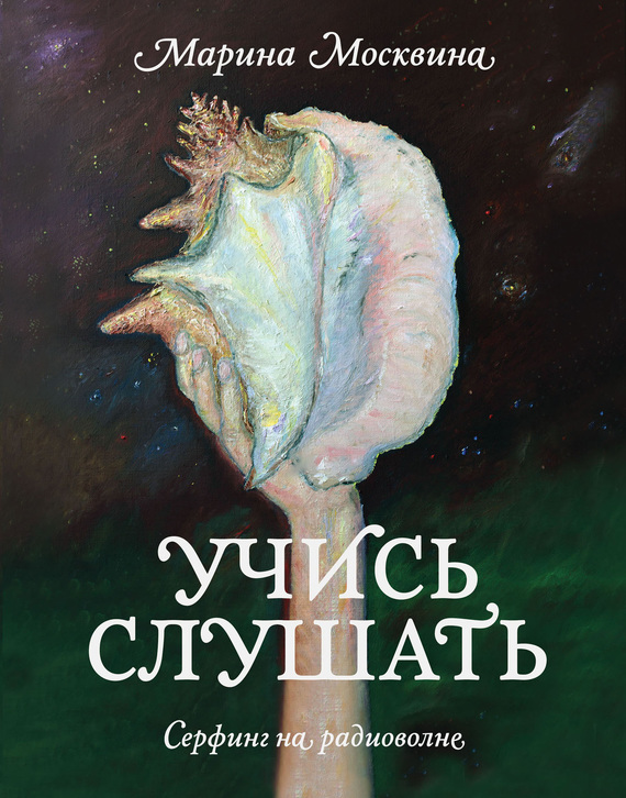 Марина Москвина бесплатно