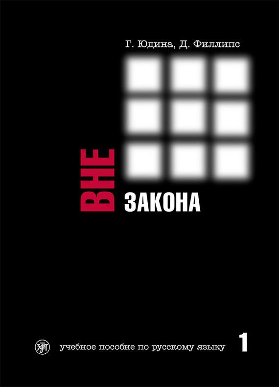 Г. С. Юдина Вне закона. Учебное пособие по русскому языку. Часть 1