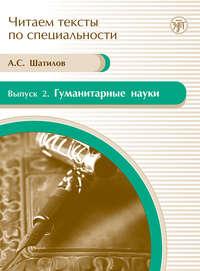 Шатилов, А. С.  - Гуманитарные науки