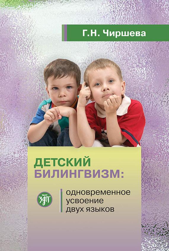 Г. Н. Чиршева бесплатно