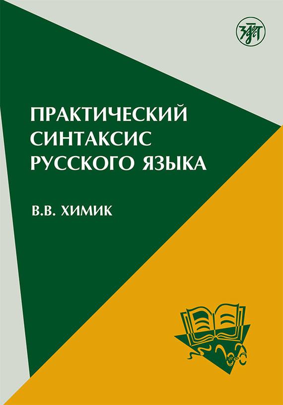 Практический синтаксис русского языка. Учебно-методическое пособие для иностранных учащихся