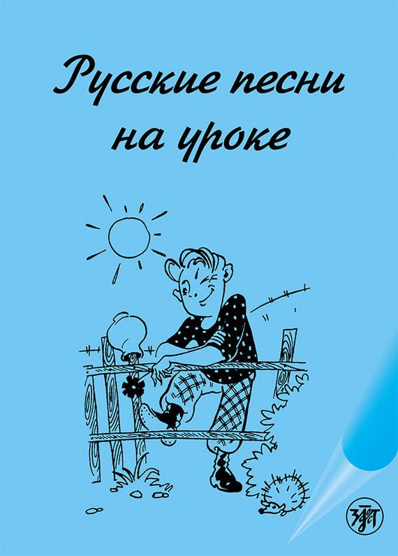 Отсутствует Русские песни на уроке. Хрестоматия по русской фонетике и интонации отсутствует вдоль по питерской любимые народные песни