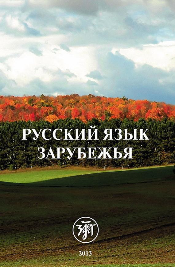 Коллектив авторов Русский язык зарубежья икра русский рыбный мир