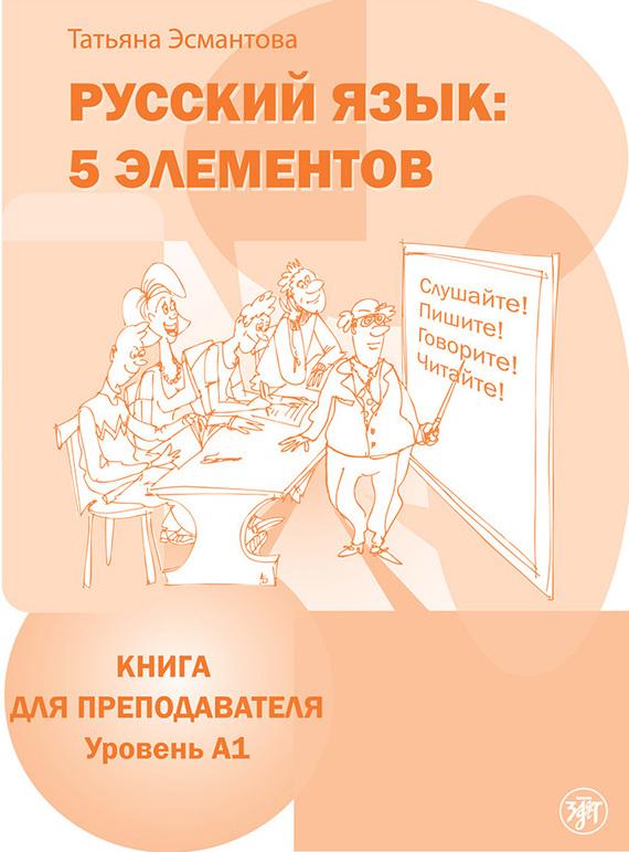 Русский язык: 5 элементов. Книга для преподавателя. Уровень А 1