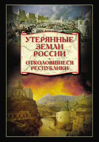 Широкорад, Александр  - Утерянные земли России. Отколовшиеся республики