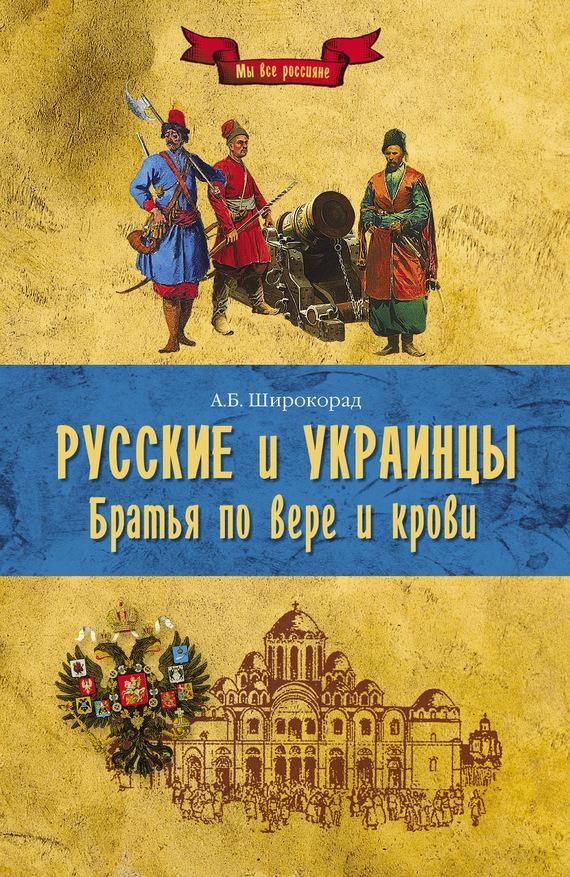 Русские и украинцы. Братья по вере и крови происходит спокойно и размеренно