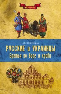 Широкорад, Александр  - Русские и украинцы. Братья по вере и крови
