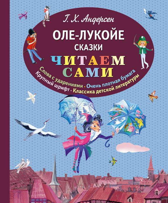 Скачать Оле-Лукойе сборник бесплатно Ганс Христиан Андерсен
