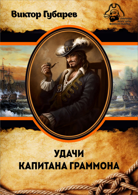 Виктор Губарев - Удачи капитана Граммона