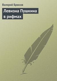 - Левизна Пушкина врифмах