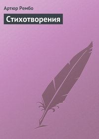 Рембо, Артюр  - Стихотворения
