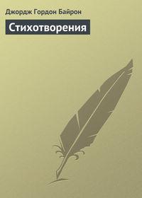 Байрон, Джордж Гордон  - Стихотворения
