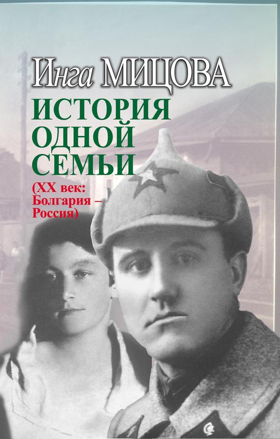 Скачать История одной семьи (ХХ век. Болгария Россия) быстро