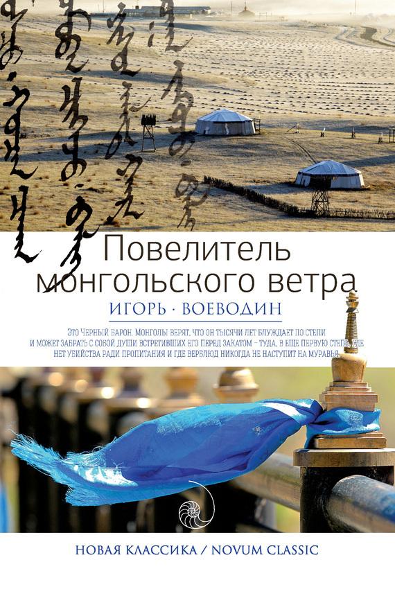 Игорь Воеводин Повелитель монгольского ветра (сборник)
