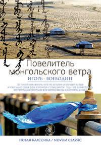 Воеводин, Игорь  - Повелитель монгольского ветра (сборник)