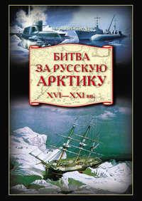 Широкорад, Александр  - Битва за Русскую Арктику