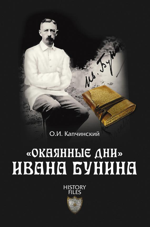 Окаянные дни Ивана Бунина происходит взволнованно и трагически