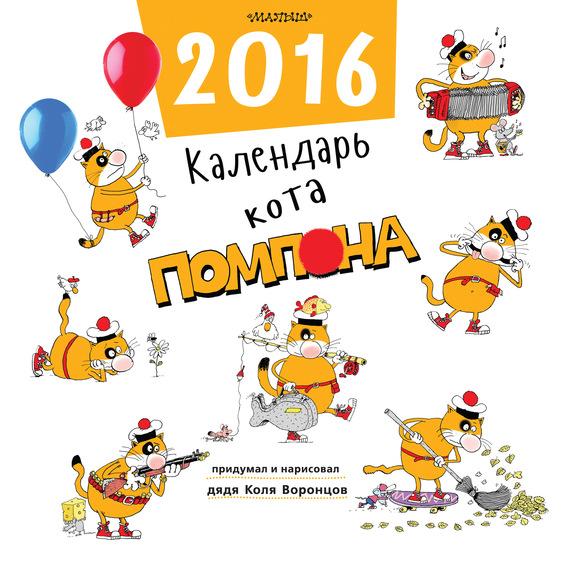 Календарь кота Помпона от ЛитРес