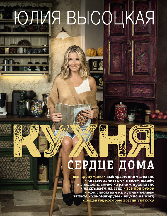 Юлия Высоцкая Кухня. Сердце дома юлия высоцкая быстрые завтраки