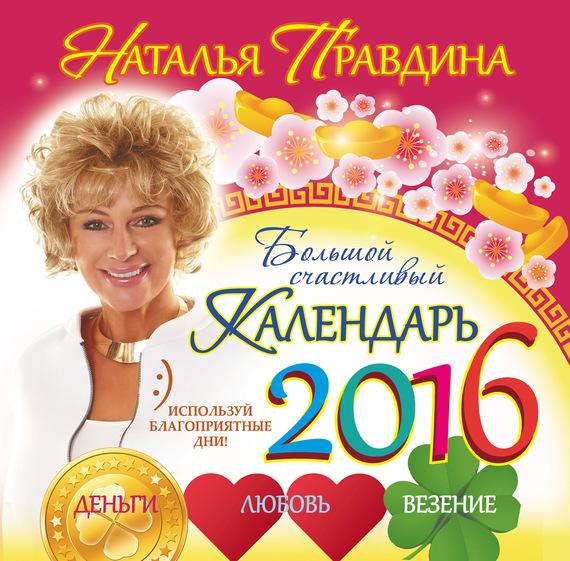 Наталья Правдина Большой счастливый календарь 2016. Деньги. Любовь. Везение