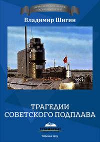 Шигин, Владимир  - Трагедии советского подплава