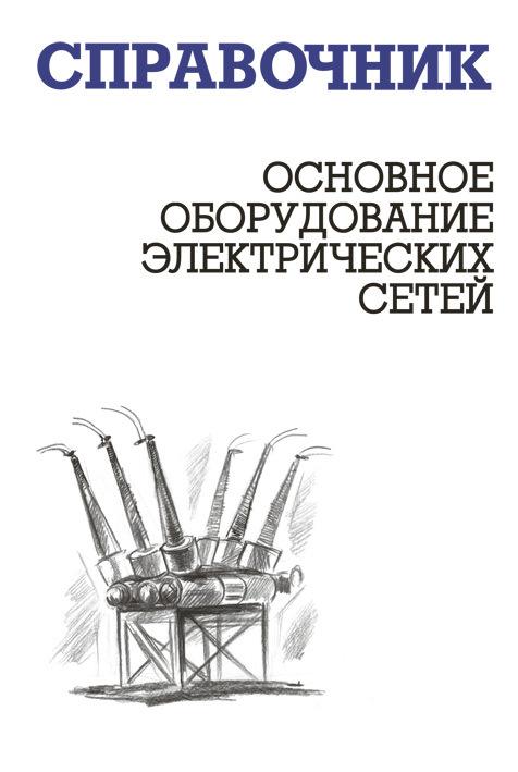 И. Г. Карапетян Основное оборудование электрических сетей несимметричные режимы работы электрических сетей page 3