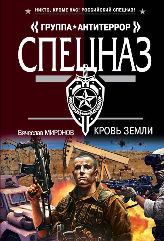 Вячеслав Миронов Кровь земли