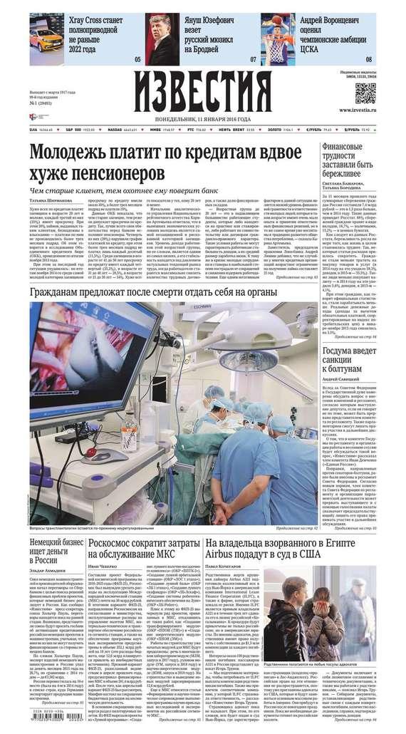 Скачать Известия 01-2016 бесплатно Редакция газеты Известия