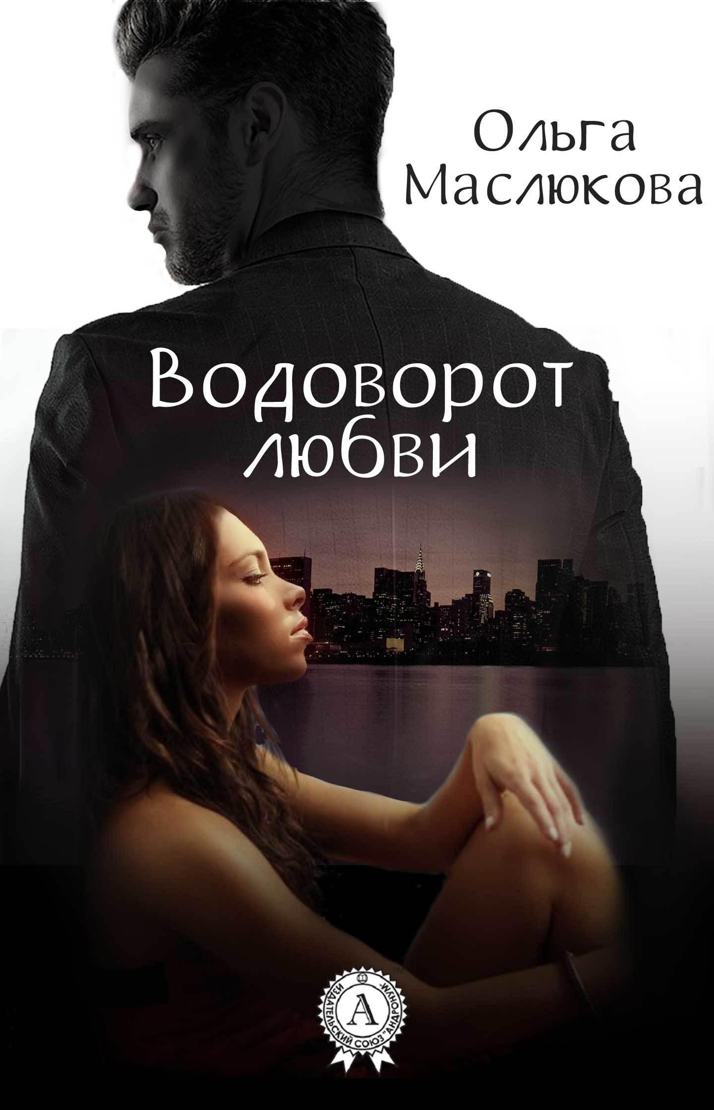 Ольга Маслюкова - Водоворот любви