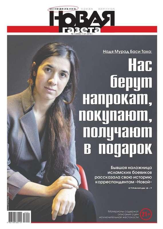 Редакция газеты Новая газета Новая газета 01-2016 2016 01