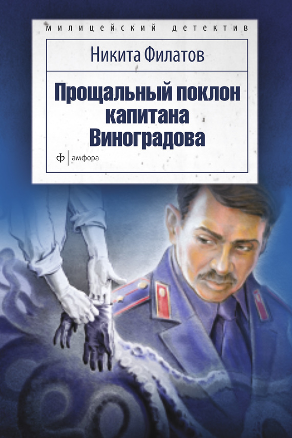 Обложка книги Прощальный поклон капитана Виноградова (сборник), автор Филатов, Никита
